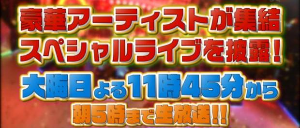 CDTV年越しプレミアライブ2014⇒2015、出演者第4弾発表!SMAP、Kis-My-Ft2、舞祭組、中山優馬のジャニーズ4組追加