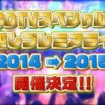 CDTV年越しプレミアライブ2014⇒2015、出演者第3弾発表!EXILE一族の出演が決定