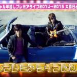 CDTV年越しプレミアライブ2014→2015、出演者第1弾発表!B'z、金爆、セカオワ、きゃりー、miwa、ゆず、いきものがかり、JUJU、西野カナ