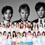国民的アイドルSMAPとAKB48の違いwwwwwwwwwwwwwwwwwwww(画像あり)