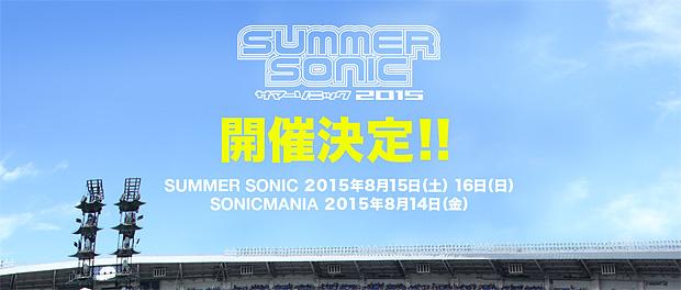 ソニマニ&サマソニ2015、8月14日~16日開催決定!!!!!