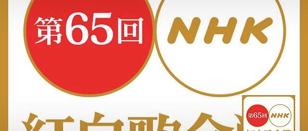 『第65回NHK紅白歌合戦』の公式LINEが「ウザい」と指摘され謝罪する事態にwwwwwwwwwwww