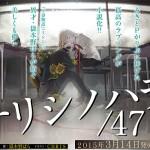指原梨乃のスキャンダルが元ネタと噂のボカロPのみきとPが作った楽曲「サリシノハラ」「ヨンジュウナナ」が小説化決定(動画あり)