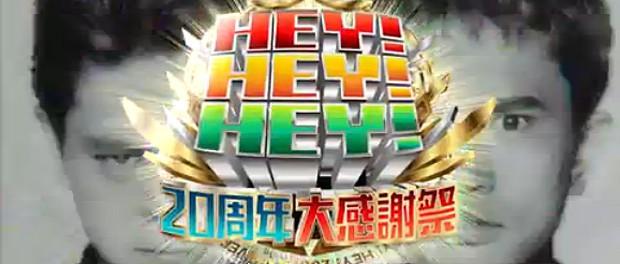 『HEY! HEY! HEY! MUSIC CHAMP 20周年大感謝祭』 タイムテーブル&セトリ(出演者、演奏曲、出演順番)まとめ ※更新終了