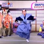 バカ殿の格好したSMAPwwwwwwwwwww 「SMAP×SMAP 新春スペシャル」(2015年1月5日放送)にバカ殿(志村けん)が出演し、SMAPとコント(画像・動画あり)