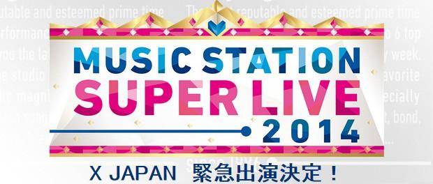X JAPAN、Mステスーパーライブ2014にサプライズ出演決定!スーパーライブ出演者やばすぎだろwwwwwwww(画像あり)