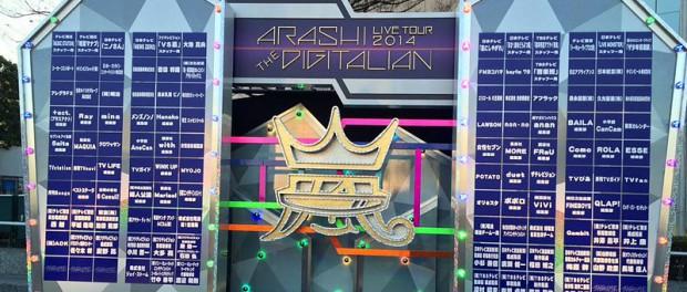 【ネタバレ】嵐コンサートツアー『ARASHI LIVE 2014 THE DIGITALIAN』東京ドーム アリーナ構成・座席表(看板、オブジェ、ステージ画像あり)