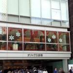 タッキー&翼コンサートツアー「Two Tops Treasure Tacky & Tsubasa Tour 2014」大阪・オリックス劇場 昼公演 セトリ、レポ、感想