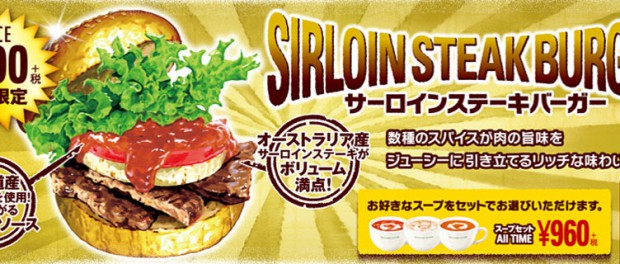 EXILE TRIBEとフレッシュネスバーガーがコラボした『サーロインステーキバーガー』が本日12月5日発売!お値段は690円+税