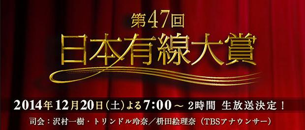 TBS「第47回日本有線大賞」 放送曲順、セトリまとめ ※更新終了