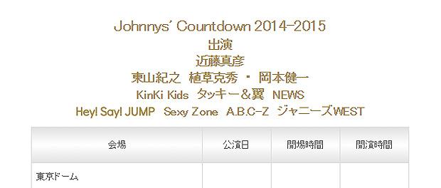 ジャニーズカウントダウン2014-2015は収録あり??後日テレビ放送、もしくはライブ映像としてDVDやBlu-rayでリリースされる可能性あり??