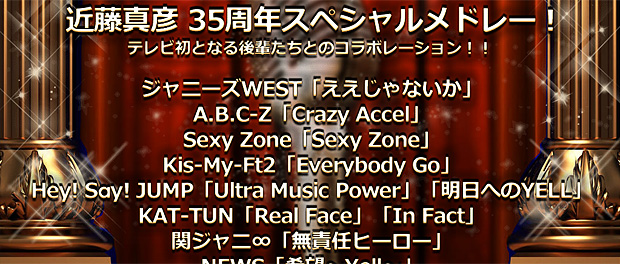 FNS歌謡祭2014でジャニーズがグループ単独で歌う曲、近藤真彦メドレーの全組み合わせが判明!!単独ではデビュー曲を中心に17曲を披露 てか、舞祭組どこいったwww