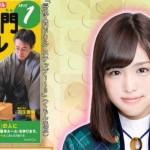乃木坂46・伊藤かりん、NHK「将棋フォーカス」の総合司会に決定!!!