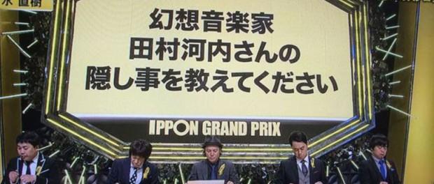 佐村河内守がフジテレビ「IPPONグランプリ」でネタにされたことにブチギレwwwwwww BPO審理入り