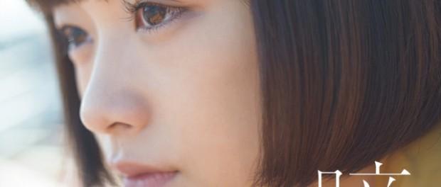 大原櫻子の高校サッカー応援歌「瞳」のジャケ写が可愛すぎるんだが!!!!!