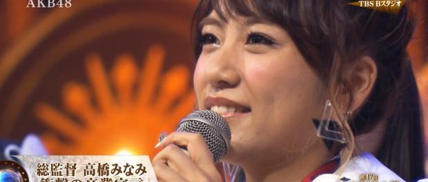 有線大賞でAKB48高橋みなみの卒業茶番劇があったけど、Mステ・レコ大・紅白でもやるの?