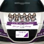 乃木坂46仕様のホンダCR-Zクソワロタwwwwwww痛車ってレベルじゃねーぞwwwwwww(画像あり)