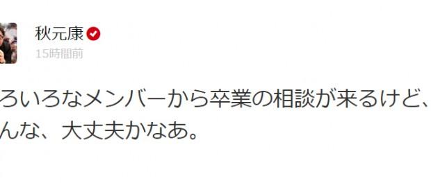 AKB48大量卒業クルー?! 秋元康「いろいろなメンバーから卒業の相談が来るけど、みんな、大丈夫かなあ」
