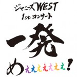 ジャニーズWEST 1stコンサート 一発めぇぇぇぇぇぇぇ! グッズ画像まとめ