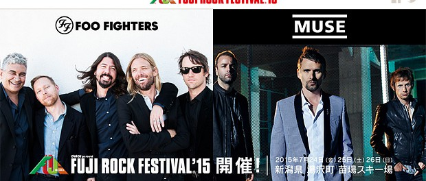 FUJI ROCK FESTIVAL '15、第1弾出演アーティスト発表!FOO FIGHTERS、MUSE、THE BOHICAS、cero、FKA twigs、HAPPY MONDAYS、OF MONSTERS AND MEN、椎名林檎、TODD RUNDGREN