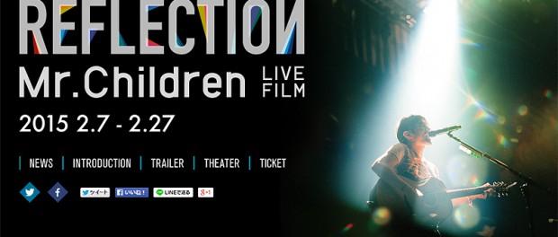 ミスチル映画『Mr.Children REFLECTION』の先行上映(前夜祭)決定!2月6日夜TOHOシネマズ 六本木ヒルズをミスチルがジャック