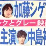 NEWS加藤シゲアキの小説『ピンクとグレー』が映画化決定!主演は後輩のHey! Say! JUMP中島裕翔(画像あり)