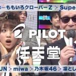 Mステ、次週1月23日放送出演者&演奏曲発表!KAT-TUN、Superfly、乃木坂46、miwa、ももいろクローバーZ、凛として時雨