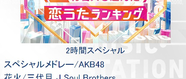 Mステ、次回2015年1月16日放送(2時間スペシャル)の出演者&演奏曲目発表!AKB48、三代目 J Soul Brothers、SEKAI NO OWARI、NEWS、back number、一青窈