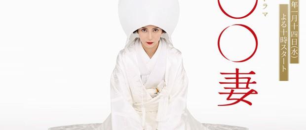 椎名林檎、柴咲コウ主演ドラマ「○○妻」主題歌に新曲「至上の人生」書き下ろし 同ドラマは「家政婦のミタ」制作チームが手がける新作ドラマで、1月14日より日テレ系で放送スタート
