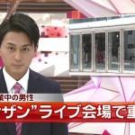 サザンの年越しライブ会場(横浜アリーナ)で転落事故が起きていた 撤収作業中の男性重傷