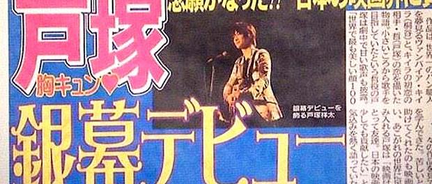 A.B.C-Z戸塚祥太、桐谷美玲主演映画「恋する・ヴァンパイア」で銀幕デビュー!