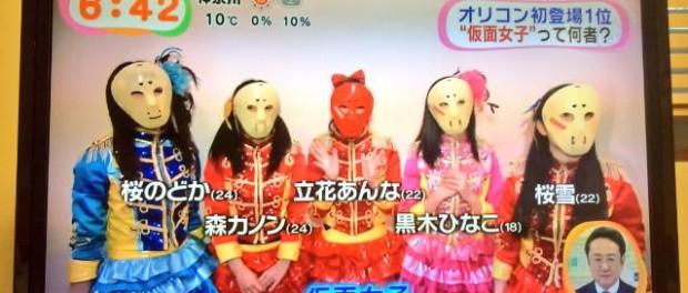 めざましテレビ、アイドルグループ「仮面女子」のめざましじゃんけんへの出演を変更 事務所社長の告発報道を受けての対応か?