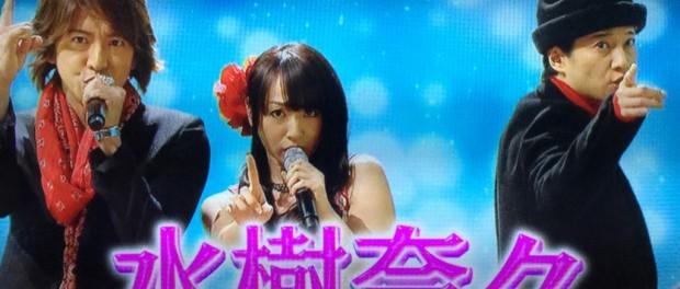 本日1月26日放送のスマスマ歌ゲストに水樹奈々クル━━━━(゚∀゚)━━━━!!