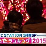 Mステ2時間スペシャル 有名人も選んだ恋うたランキング 2015年版(2015年1月16日放送) ※更新終了