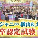 関ジャニ∞・大倉忠義と横山裕、高卒認定試験に見事合格!