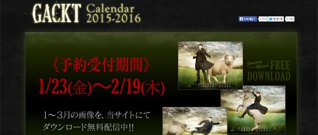 GACKTの2015-2016カレンダーが面白すぎると話題wwwwwwwwwwwwwww(画像あり)