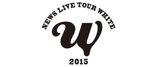 NEWS、ニューアルバム「White」リリース&コンサートツアー「NEWS LIVE TOUR 2015 White」開催決定!