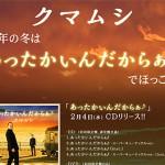 今年ブレイクくるか?お笑い芸人クマムシが自身の歌ネタ「あったかいんだからぁ♪」でCDデビュー SKE48松井珠理奈も祝福(動画あり)