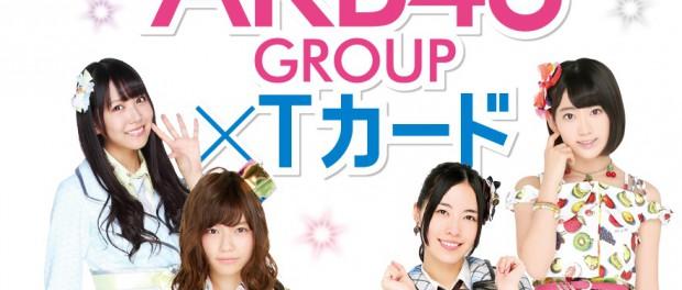 AKB48グループ(AKB48、SKE48、NMB48、HKT48)とTカードのコラボキタ━━━━(゚∀゚)━━━━!!(画像あり)