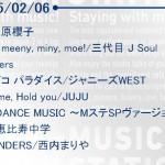 Mステ、次週2月6日放送の出演者&演奏曲目発表!大原櫻子、三代目 J Soul Brothers、ジャニーズWEST、JUJU、私立恵比寿中学、西内まりや