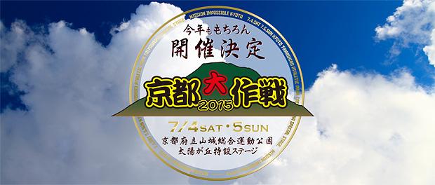 夏フェス「京都大作戦2015」、開催決定!2015年7月4日(土)、7月5日(日)の2日間
