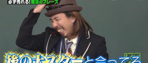 元大事MANブラザーズバンド・立川俊介が出演したしくじり先生が神回だったと話題 トークが面白すぎるwwww今年ブレイクあるわwwww