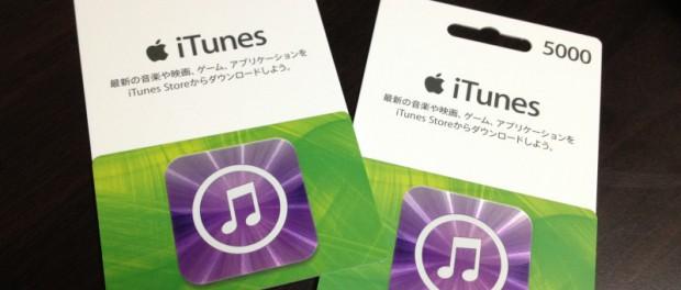 ワイ情弱、iTunesで曲を購入