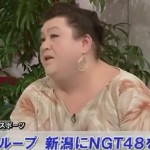 マツコ・デラックス「東京オリンピック開会式・閉会式にAKB48を出さないでほしい」 JAPAN48構想断固拒否