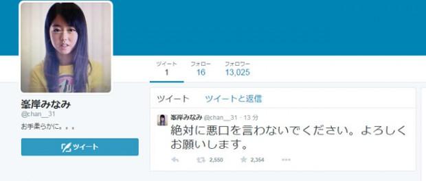 AKB48峯岸みなみ(@chan__31)、ツイッター開始「絶対に悪口を言わないでください」