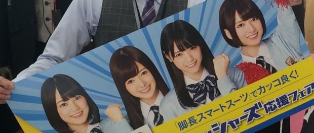 乃木坂46が「はるやま」の2015フレッシャーズキャラクターに決定!スーツ似合うな…(画像あり)