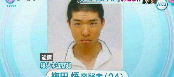 AKB48握手会襲撃事件の梅田悟被告に懲役7年求刑 2月10日判決
