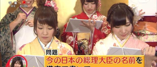 【悲報】AKB48の新成人メンバー、現在の日本の総理大臣の名前を書けない(画像あり)