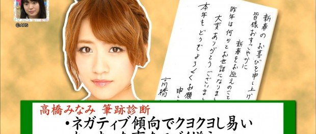たかみなことAKB48・高橋みなみの字が汚い&座右の銘が怖すぎる件wwwwww(画像あり)