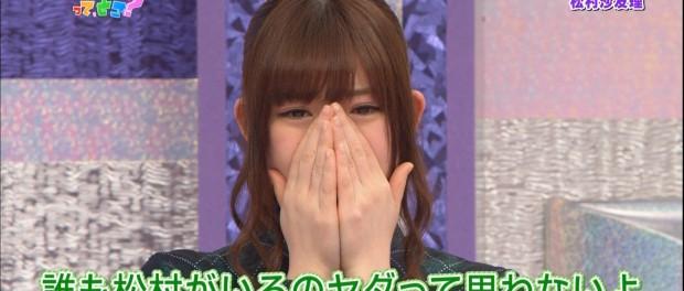 「絶対に許すことはできない」松村沙友理が選抜メンバーに選ばれたことに、他の乃木坂46メンバーから不満の声 松村は孤立 それでも運営が松村を使い続ける理由とは